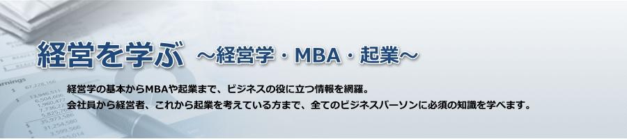 経営を学ぶ~経営学・MBA・起業~