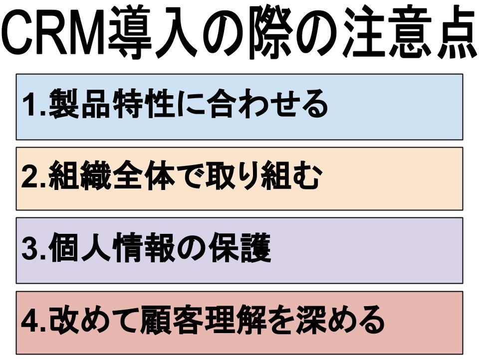 カスタマー・リレーションシップ・マネジメント(CRM)の実施と導入ポイント